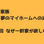 30歳3人家族 夢のマイホームへの道~第1回スーモカウンター編~
