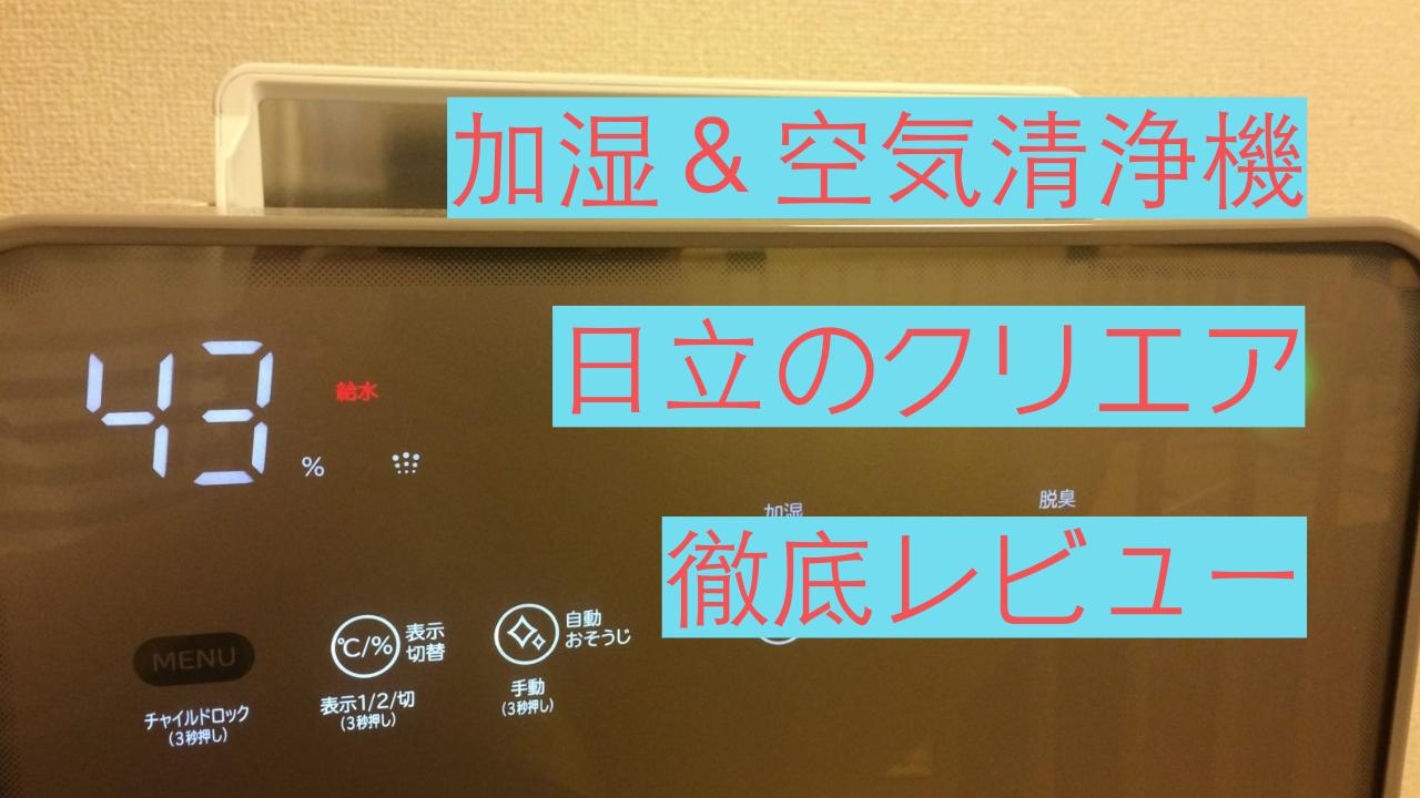 日立のクリエア購入レビュー、子持ち家族のための加湿&空気清浄機