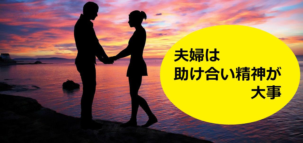 夫婦は助け合い!体調が悪ければ、無理に動くよりも夫を頼って欲しい