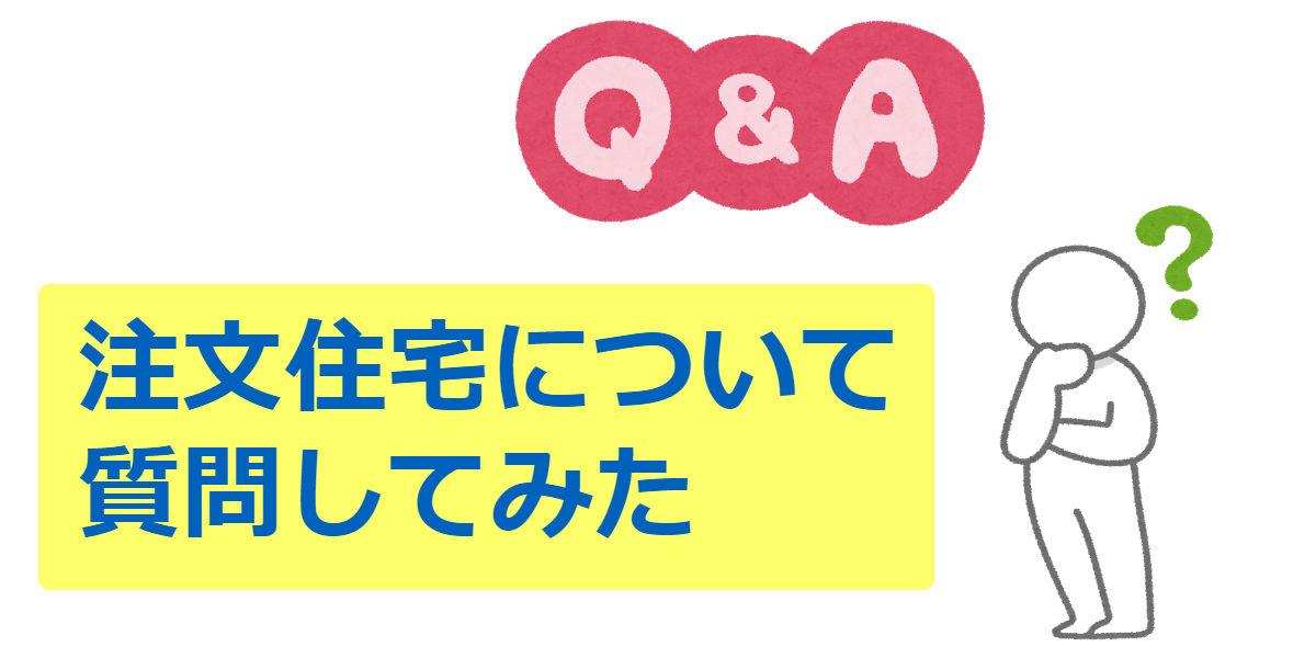 【アキュラとミサワ】住宅検査会社に注文住宅について聞いてみた【Q&A】