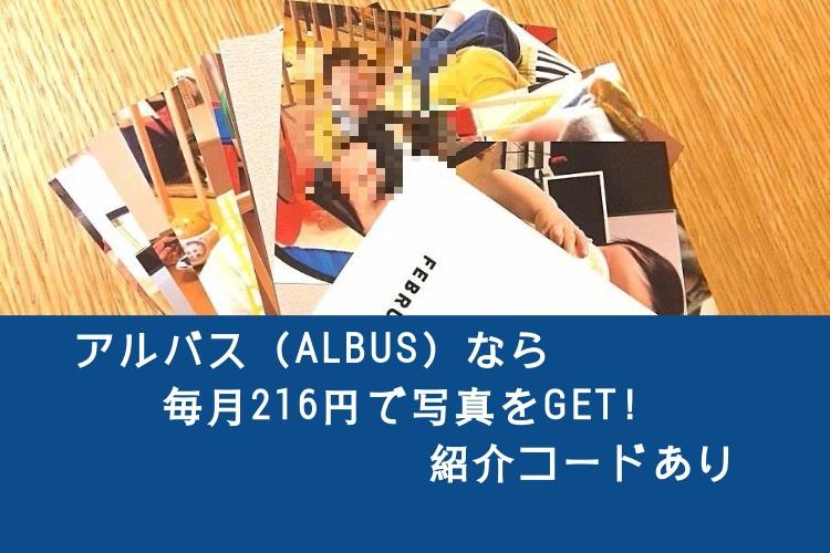 アルバス(ALBUS)で子供写真を毎月お得にプリント【紹介コードあり】
