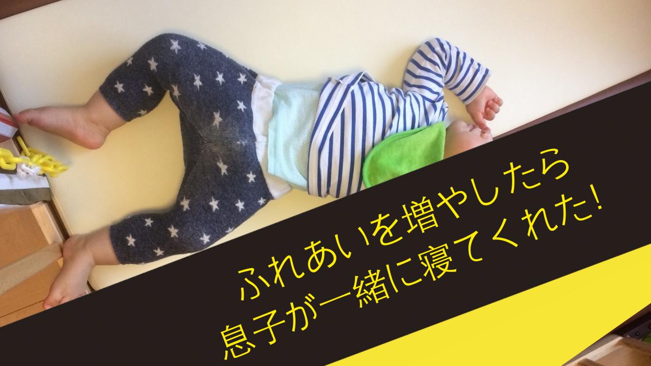 ついにパパの添い寝で寝るように!きっかけは『毎朝のふれあい時間』