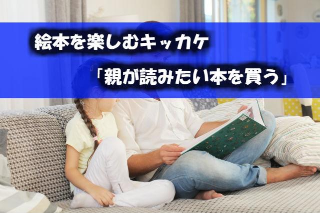 【絵本読みが苦手な方へ】楽しむキッカケは「親が読みたい本を買う」