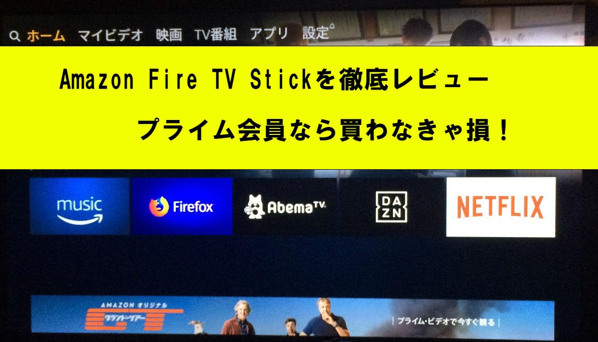 Fire TV Stickを買ったので徹底レビュー!口コミも合わせて紹介します