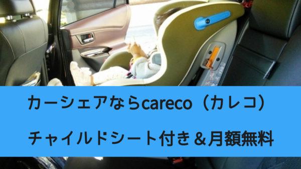 カレコならチャイルドシート標準装備&月額無料!【子持ち世帯必見】