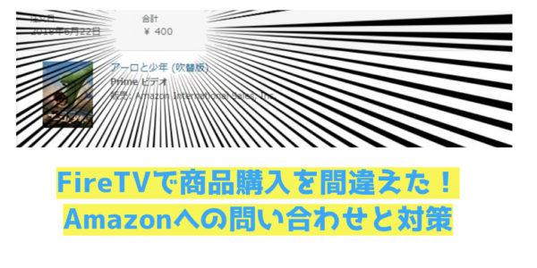 FireTVで有料動画を間違えて購入!Amazonへの問い合わせ方法と対策
