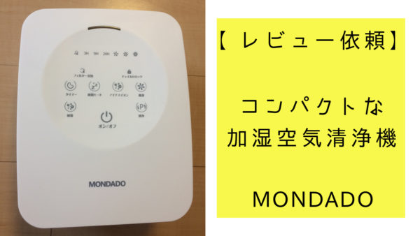 MONDADO加湿器アイキャッチ