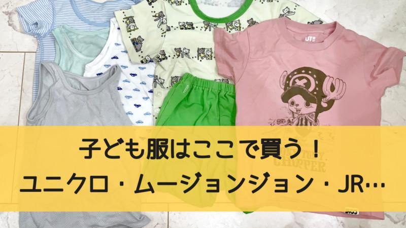 子ども服を買うならココ!ついつい購入してしまうお店6選